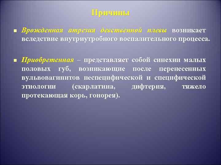 Синехии у девочек - признаки, причины, симптомы, лечение и профилактика - idoctor.kz
