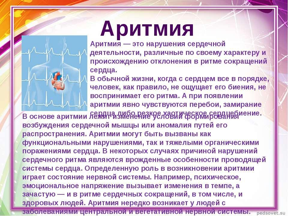 Лечение аритмии у детей