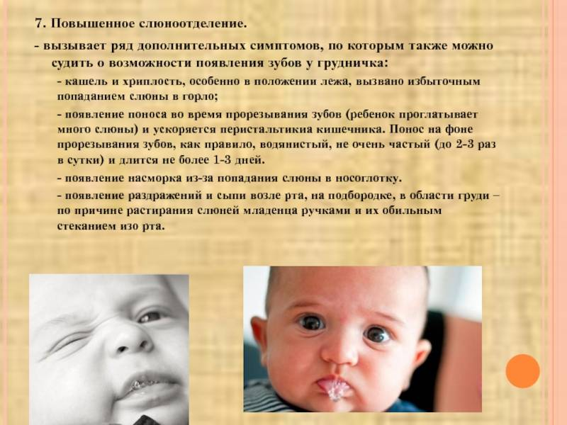 Обильное слюноотделение у ребенка: 10 причин, почему у ребенка текут слюни