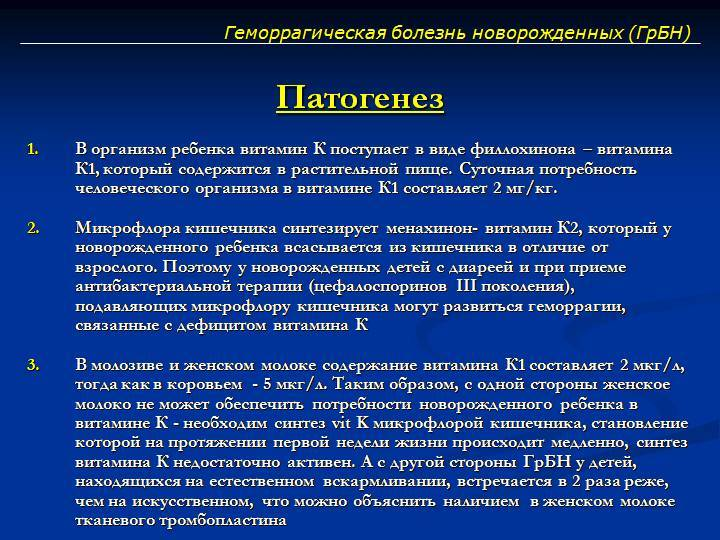 Геморрагический диатез