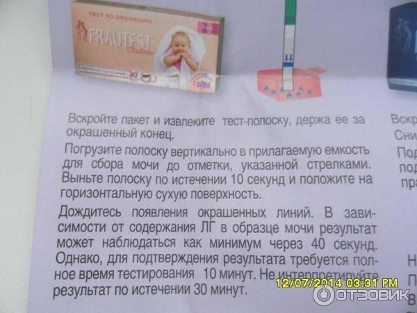 Фраутест на беременность