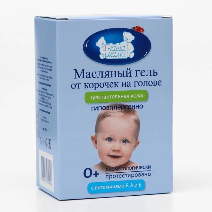 Как убрать корочки на голове у младенца