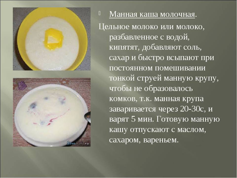 Манная каша для ребенка 1 года рецепт - ребенок
