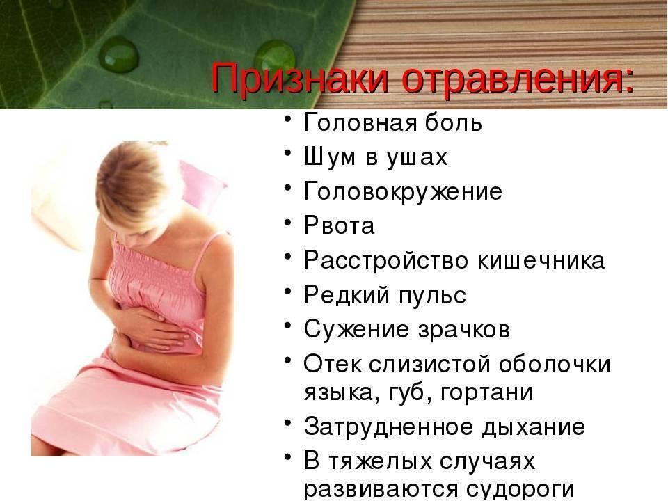 Симптомы отравления