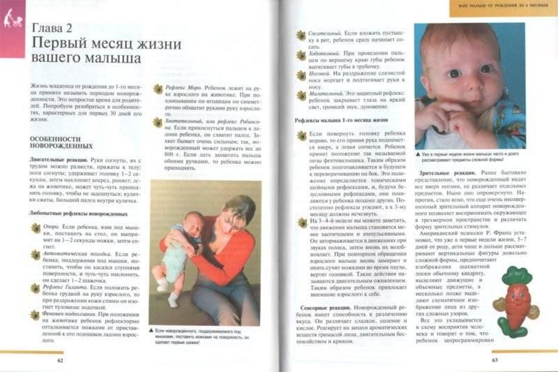 Ребенку 9 месяцев: развитие, вес, рост, режим, питание