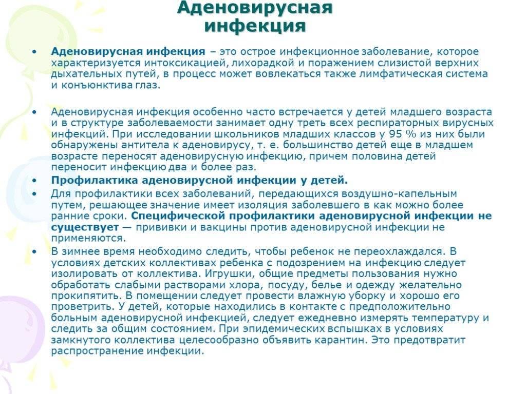 Реовирусная инфекция у детей - симптомы болезни, профилактика и лечение реовирусной инфекции у детей, причины заболевания и его диагностика на eurolab