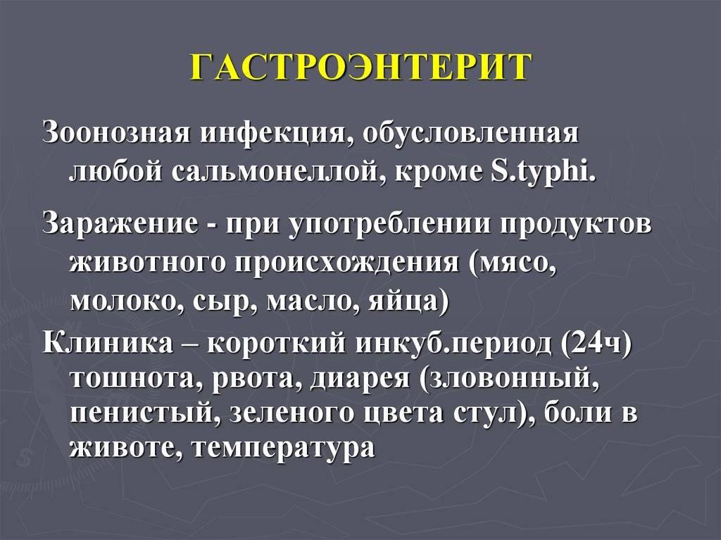 Гастроэнтерит. симптомы, причины и лечение гастроэнтерита!