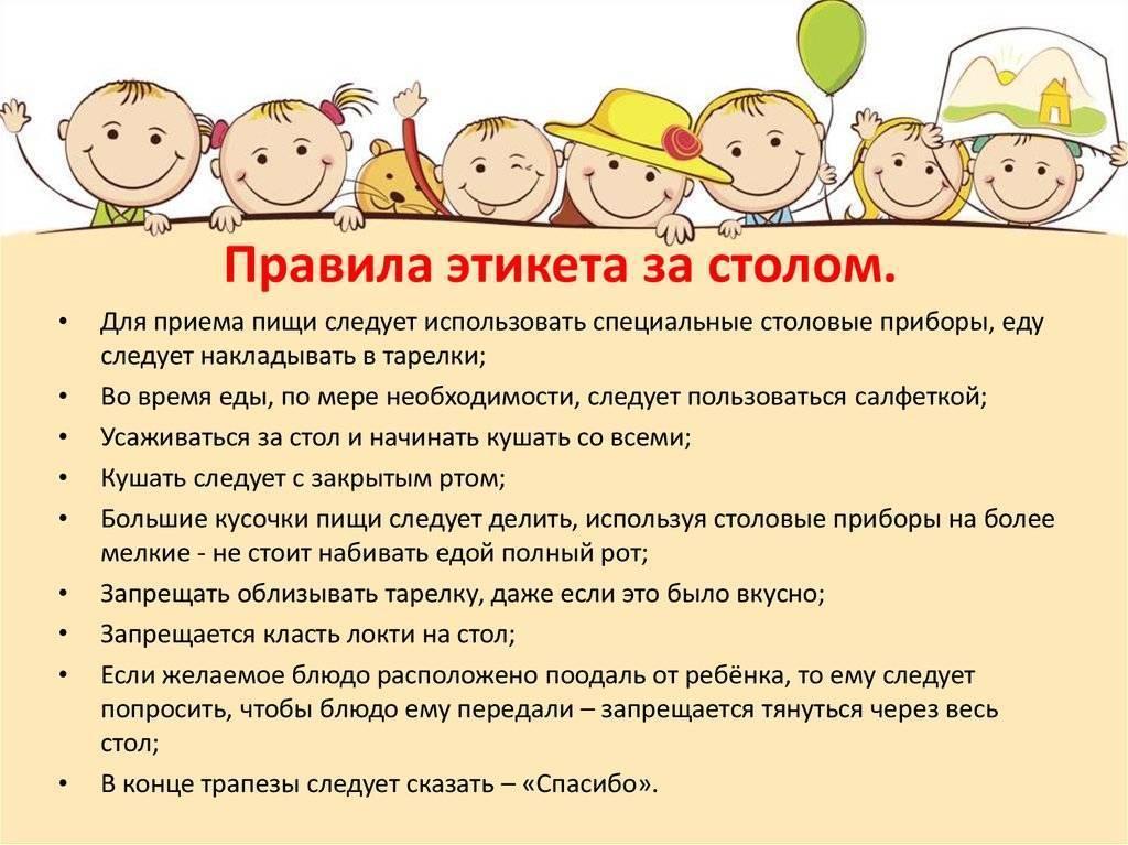 10 правил приличия, которые ребёнок должен освоить к 5 годам