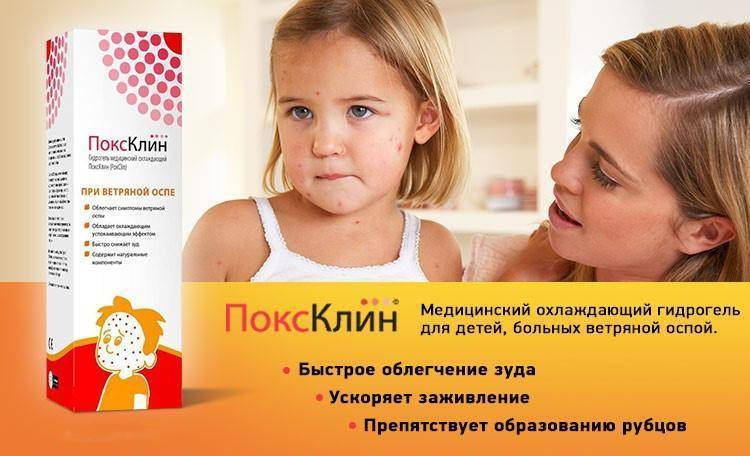 Поксклин: цена, отзывы при ветрянке, инструкция по применению и аналоги - medside.ru