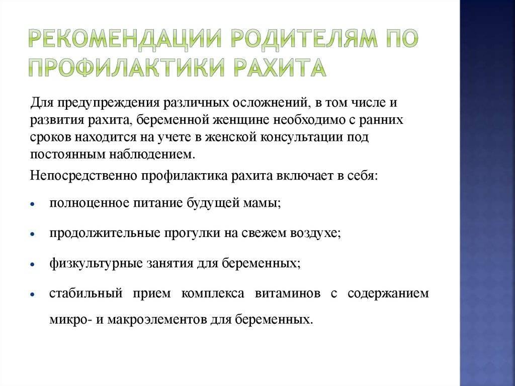 Лечение рахита у детей | консультация педиатра в минске doktora.by