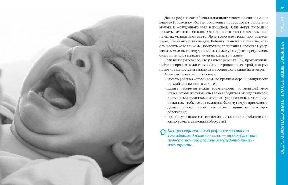 Режутся зубы, как помочь ребенку – лекарства при прорезывании: чем лечить, облегчить и обезболить десны, что делать, дать и как успокоить детей, когда они сильно плачут
