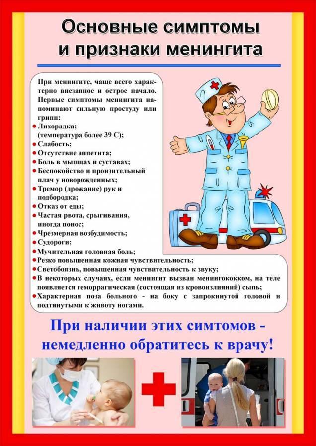 Менингококковая инфекция у детей | компетентно о здоровье на ilive