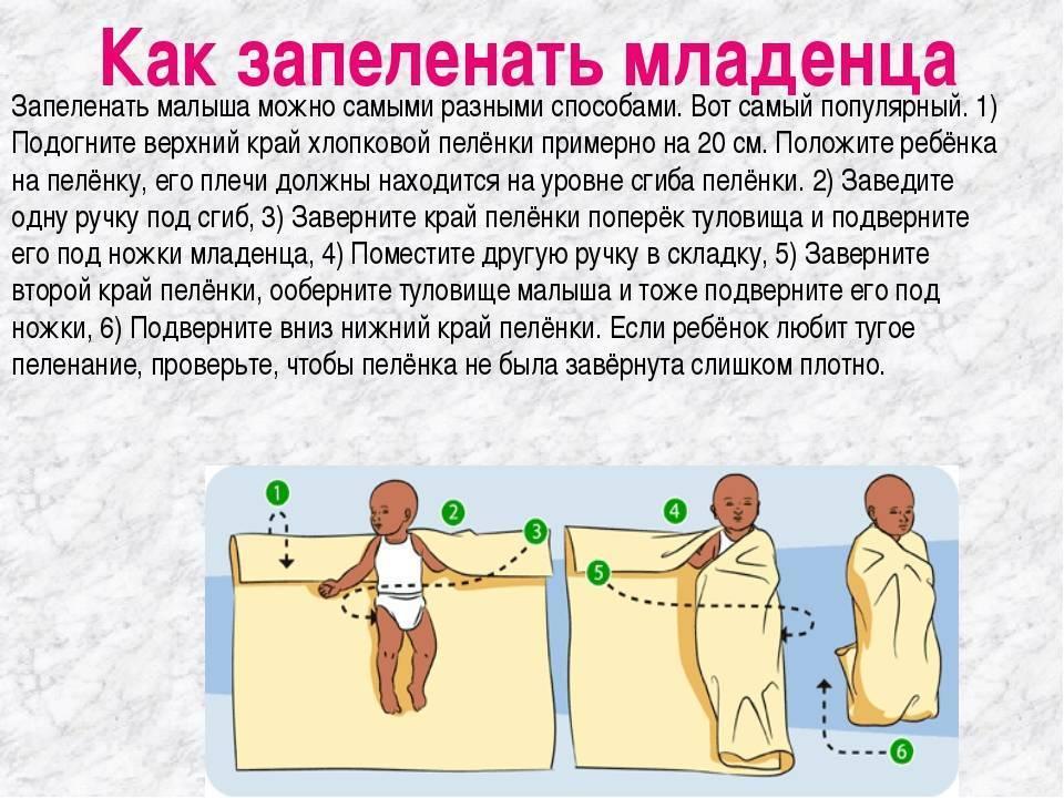 Пеленать или нет новорожденного: все за и против. нужно ли пеленать ребенка, и как это делать&nbsp пеленать или нет ребенка с рождения