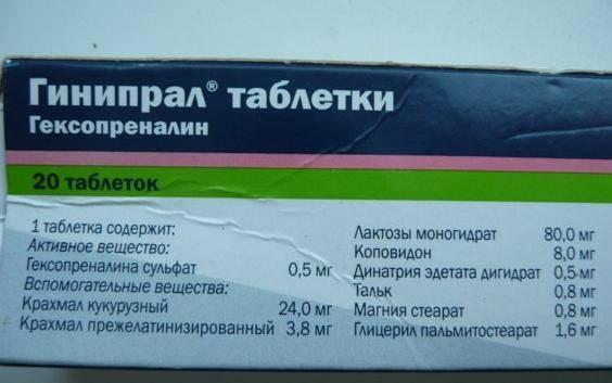 Фармакотерапия слабости родовой деятельности