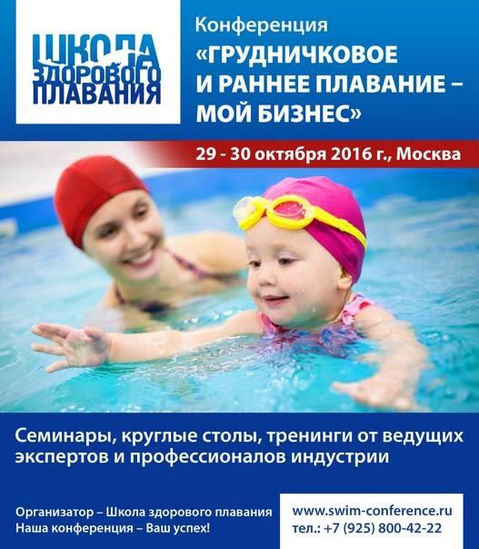 Плавание детей в возрасте до года (грудничковое плавание)