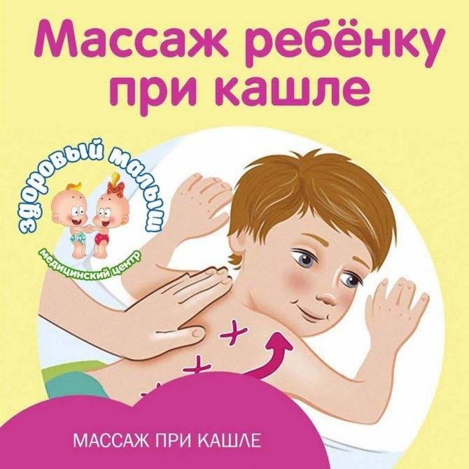 Массаж при кашле у ребенка: 5 разновидностей и рекомендации педиатра