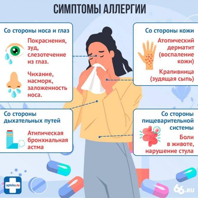 Чем снять зуд при аллергии у ребенка - какие средства можно использовть в домашних условиях?