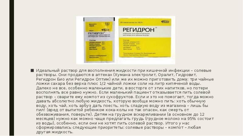 Регидрон аналоги и цены - поиск лекарств