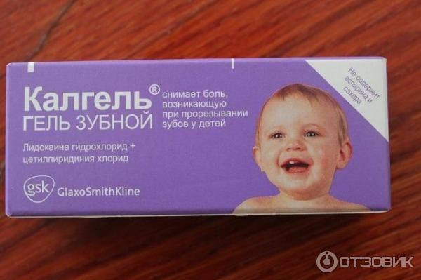 Калгель: при стоматите, при прорезывании зубов, при беременности