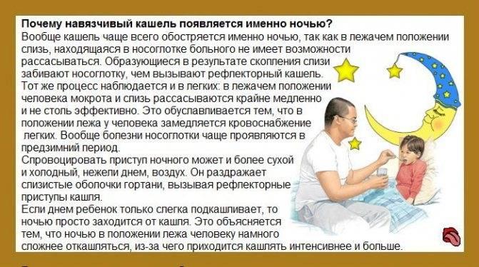 Кашель. что делать, если мучает затяжной или хронический кашель? если ребенок кашляет несколько дней, неделю, месяц, – когда при кашле обращаться к врачу?