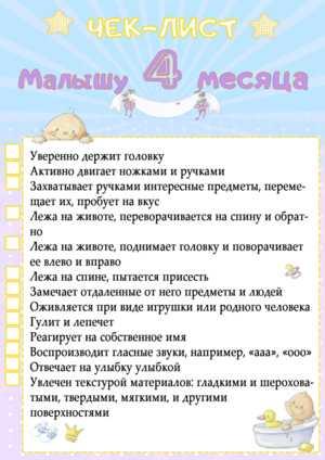 Что должен уметь делать ребенок в 3 месяца. развитие ребенка - навыки мальчиков и девочек.  - детский сайт зайка
