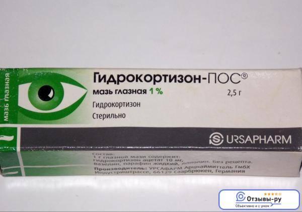 """Инструкция по применению """"гидрокортизоновой мази"""" для лечения глаз у детей"""