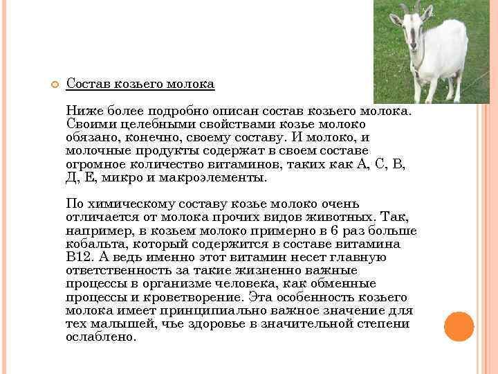 Коровье и козье молоко детям с какого возраста можно давать. какое лучше покупать для ребенка - medside.ru