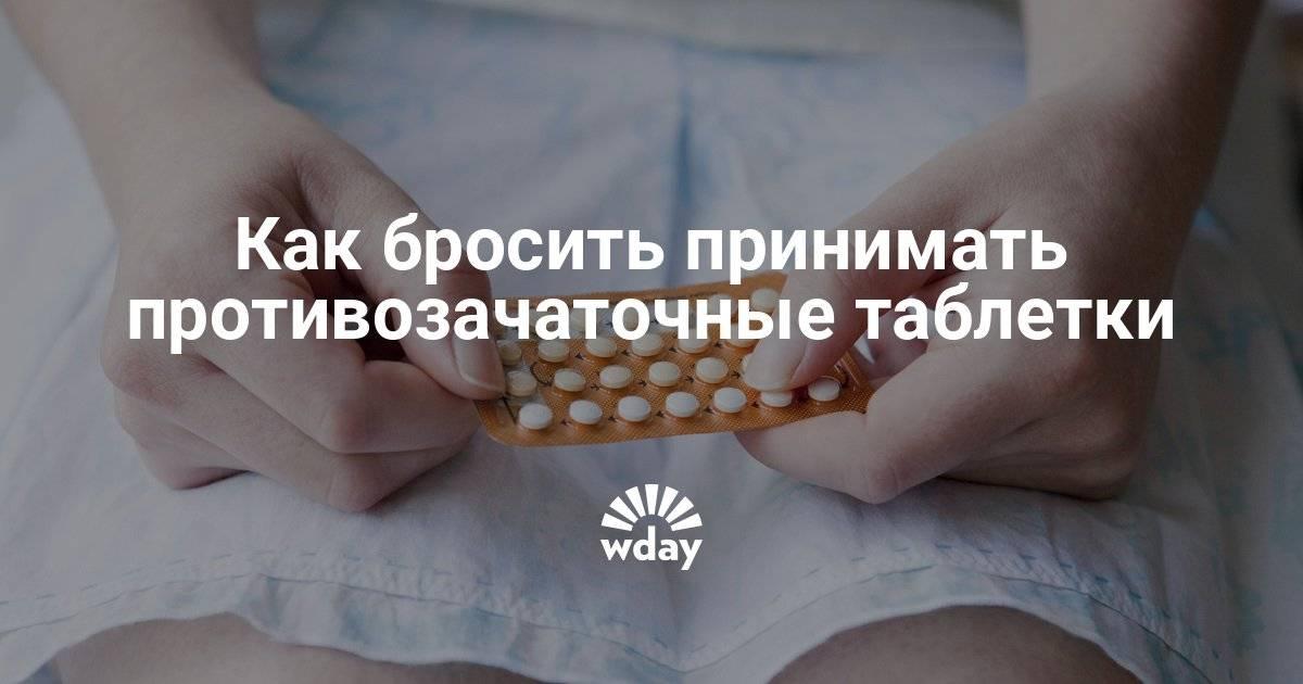 Планируете беременность? когда нужно прекратить принимать противозачаточные таблетки