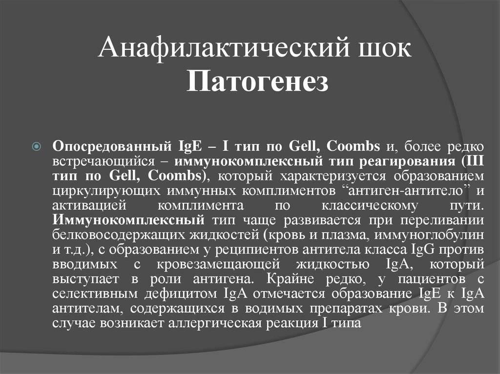 Анафилактический шок - симптомы болезни, профилактика и лечение анафилактического шока, причины заболевания и его диагностика на eurolab