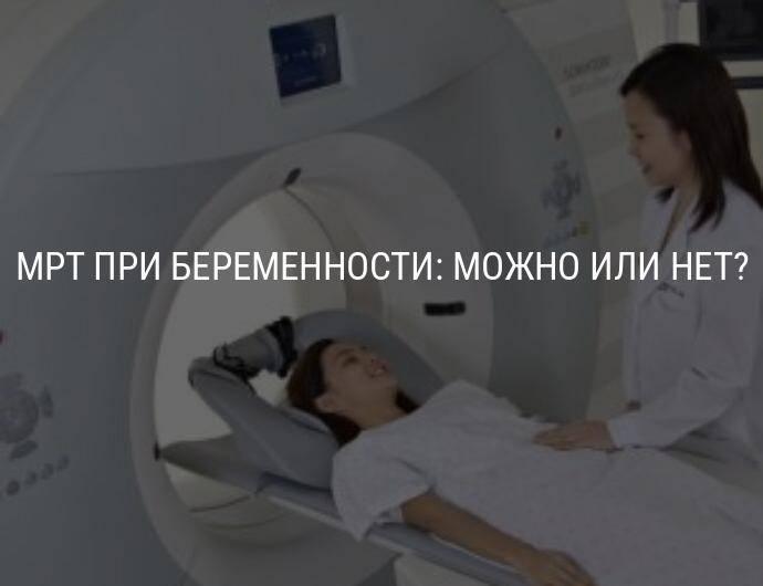 Мрт в новосибирске – цены на томографию в евромед клинике