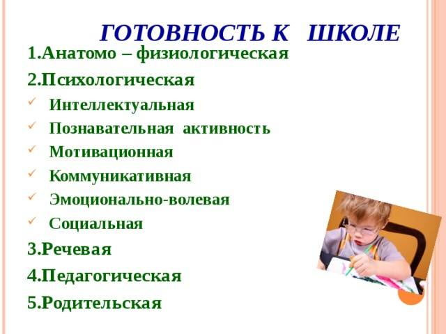 Как определить психологическую готовность ребенка к учебе в школе: признаки, критерии и основные компоненты