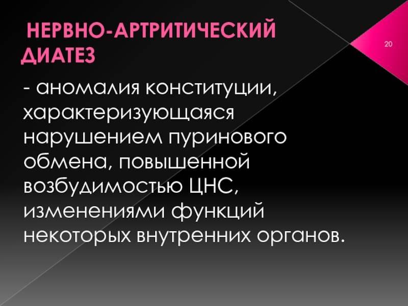 Диатезы