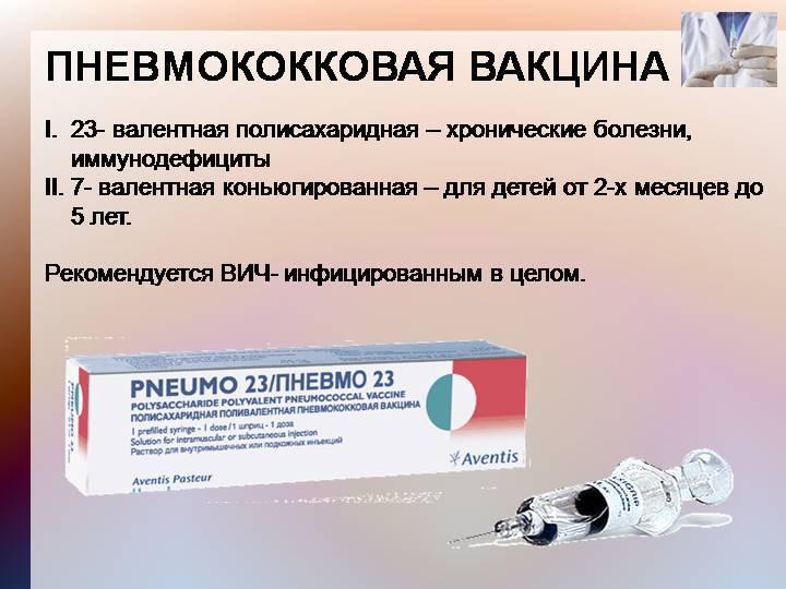 Прививка от менингококковой инфекции : инструкция по применению   компетентно о здоровье на ilive