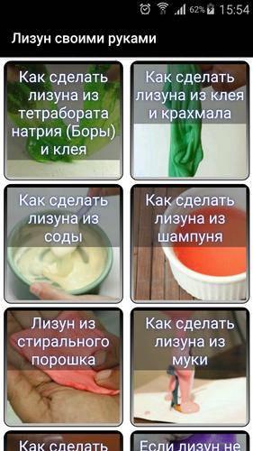 Как сделать лизуна в домашних условиях - лизун без тетрабората натрия и без клея пва