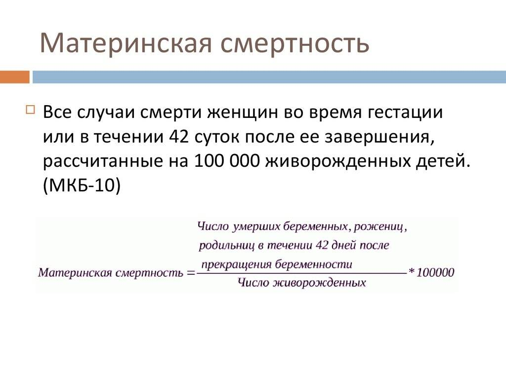 Статистика смертности по данным росстат