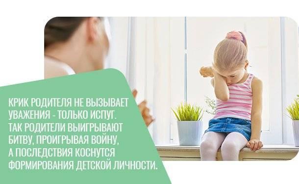 Как не раздражаться на ребенка? не ругайте своих детей.