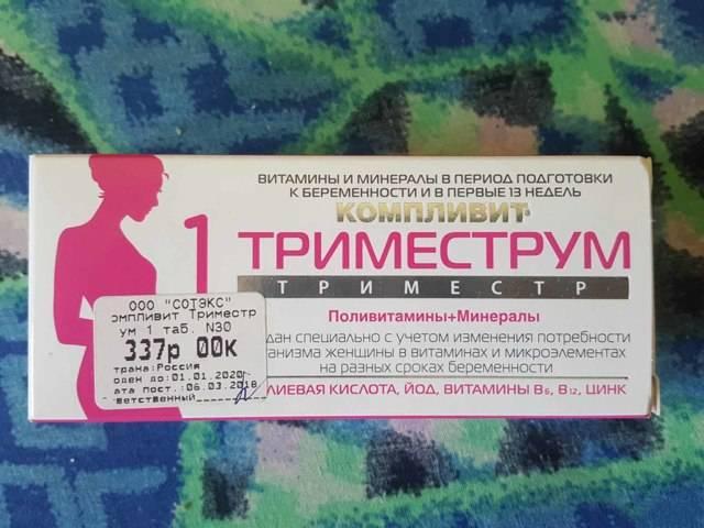 Компливит® триместрум 1 триместр