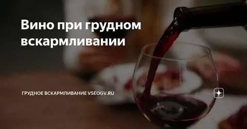 Алкоголь при грудном вскармливании (пиво, вино, шампанское кормящей маме)? ᑞ от наталья разахацкая ᑞ кормим грудью!