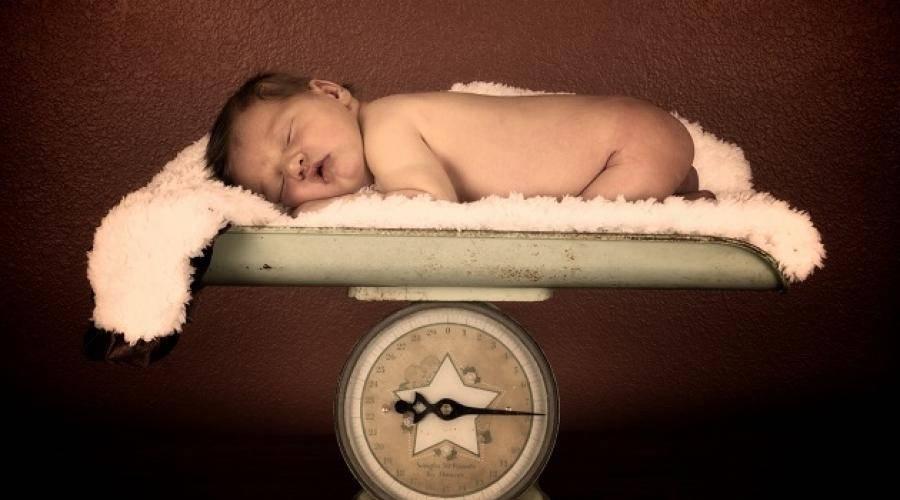 Как правильно взвесить новорожденного