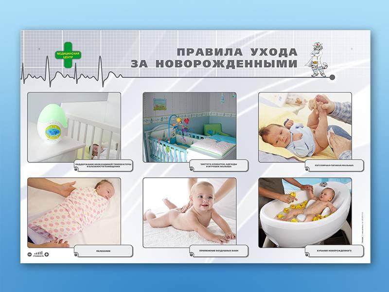 Правила ухода за новорожденными в первые дни жизни: как ухаживать за мальчиками и девочками
