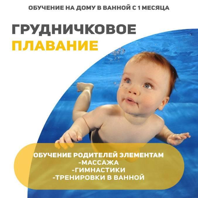 Грудничковое плавание на дому