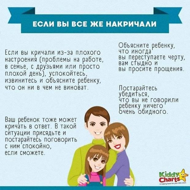 Как не кричать на ребёнка: простые советы для вспыльчивых родителей | отношений.нет