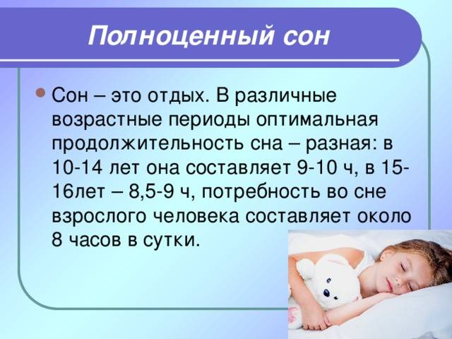 Новорожденный ребенок мало спит ночью или днем