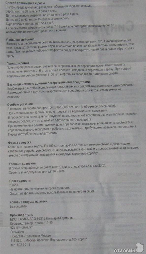 """Капли и таблетки """"Синупрет"""": инструкция по применению для детей, аналоги препарата"""