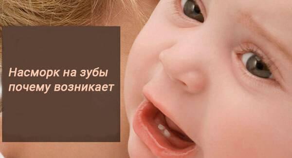 Почему малыш кашляет, когда режутся зубки, и как с этим бороться