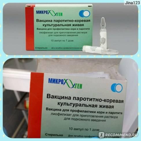 Прививка пневмо 23 — инструкция по применению, состав вакцины, побочные действия, аналоги