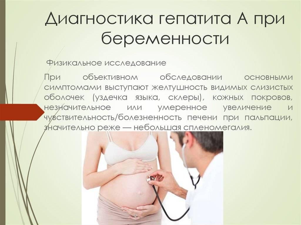 Гепатит в у беременных - симптомы болезни, профилактика и лечение гепатита в у беременных, причины заболевания и его диагностика на eurolab
