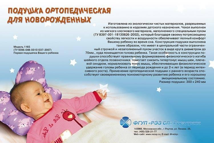Ортопедическая подушка для малденцев — плюсы и минусы — artritdoc.ru