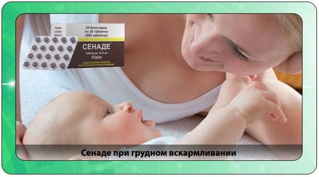 Запоры у мам при грудном вскармливании