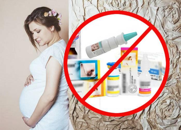 Насморк во время беременности: опасен ли, чем лечить и средства для профилактики